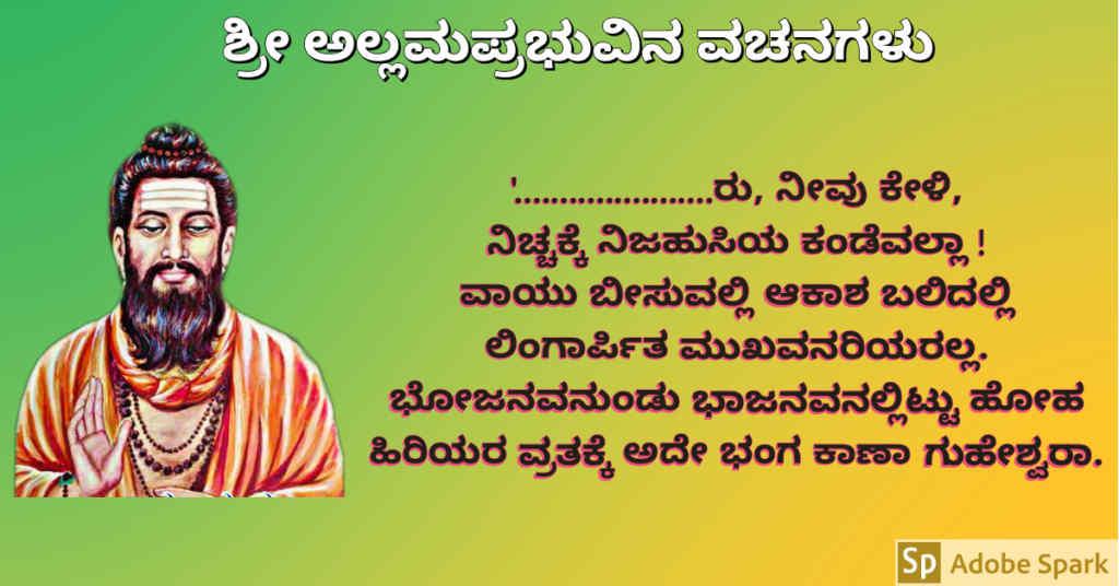 1. Allama Prabhu Vachanagalu In Kannada