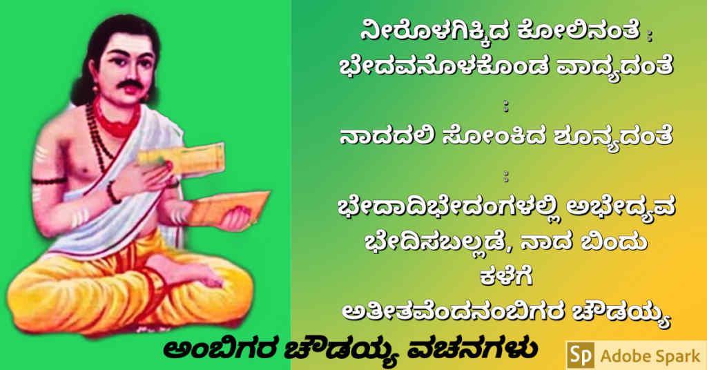1. Ambigara Choudayya Vachanagalu In Kannada