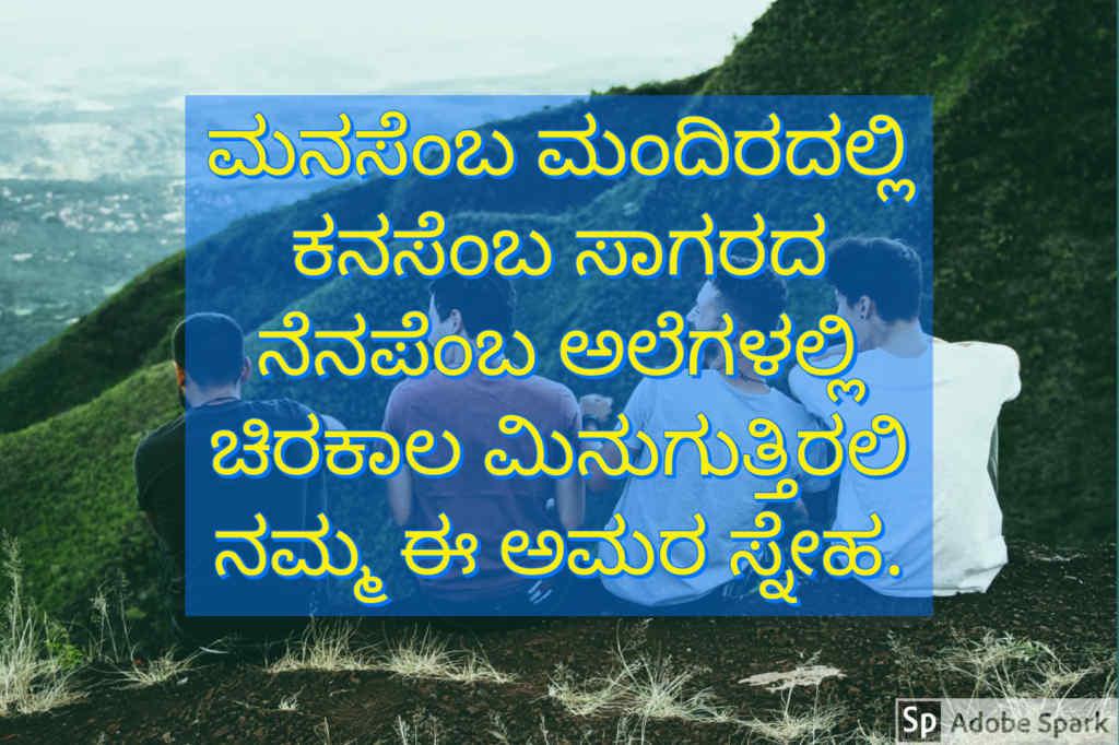 1. Friendship Quotes In Kannada
