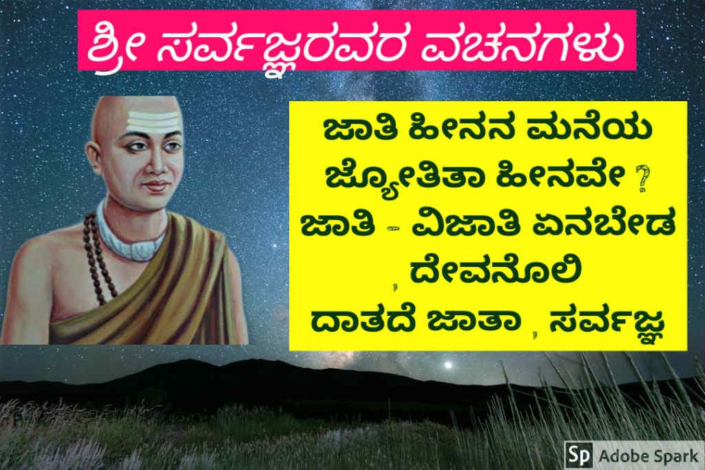 1. Sarvagna Vachanagalu In Kannada