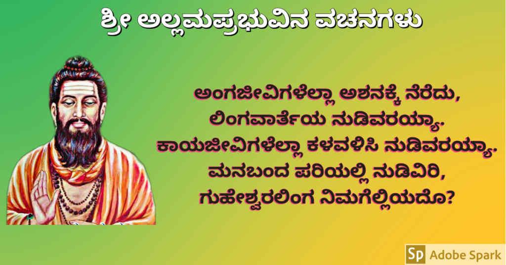10. Allama Prabhu Vachanagalu In Kannada