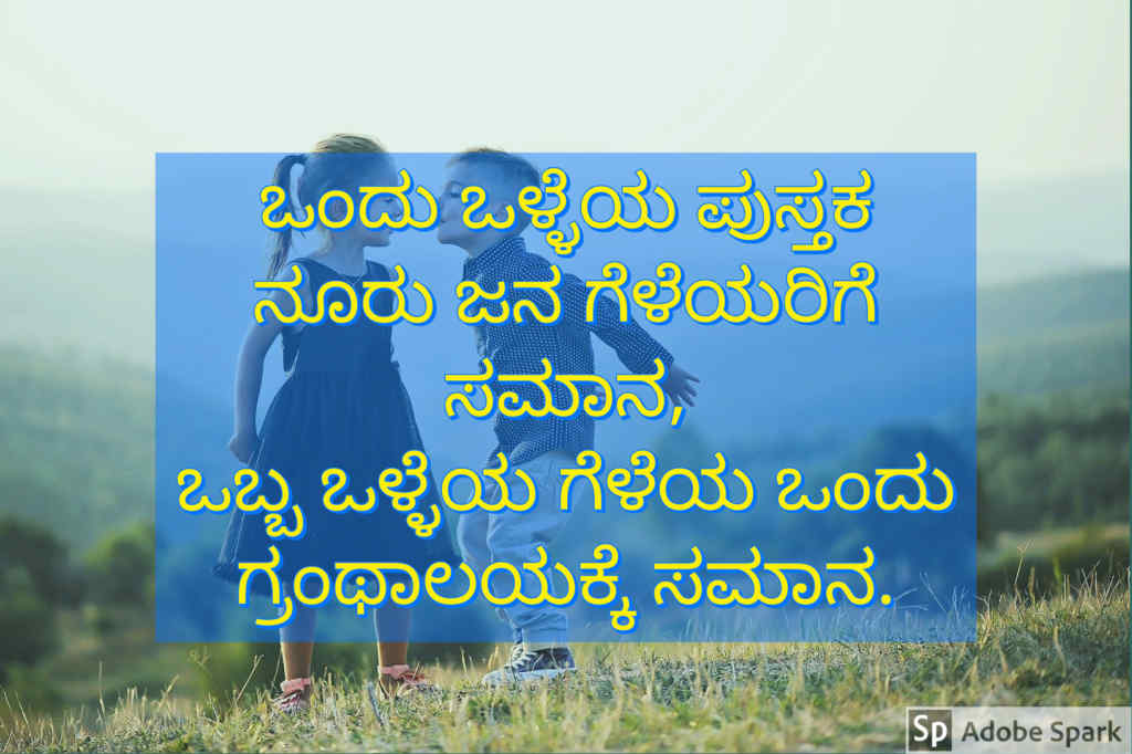 10. Friendship Quotes In Kannada