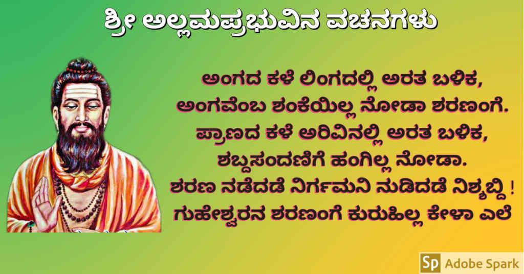 11. Allama Prabhu Vachanagalu In Kannada