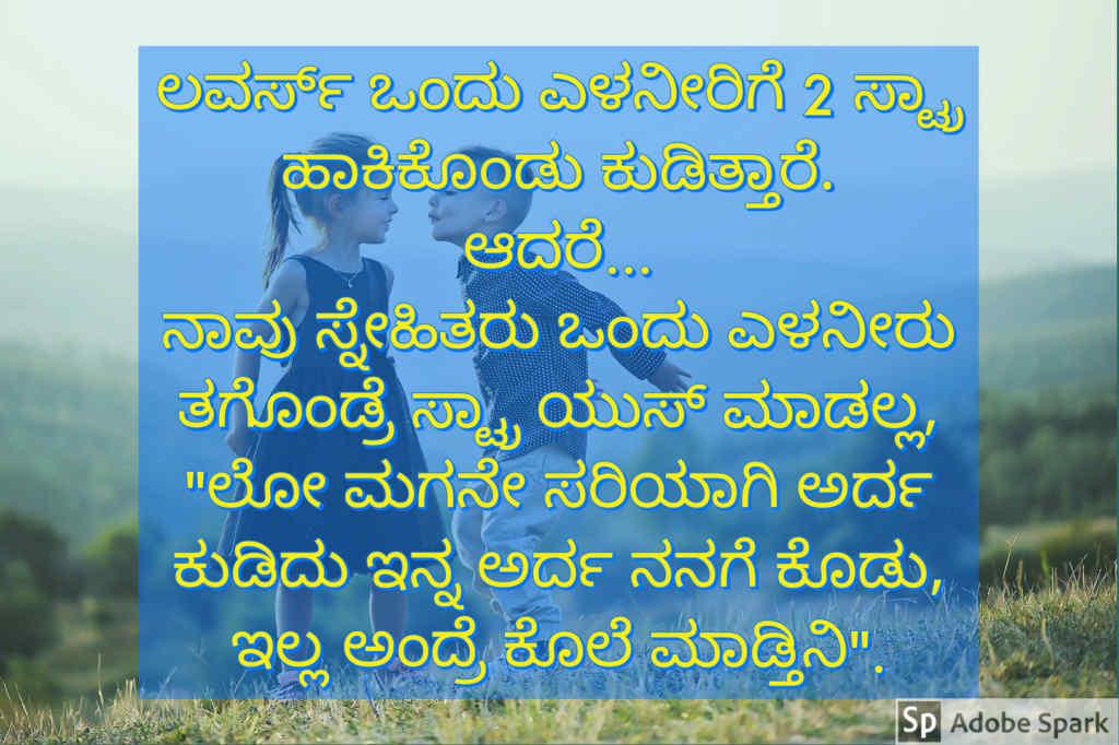 11. Friendship Quotes In Kannada