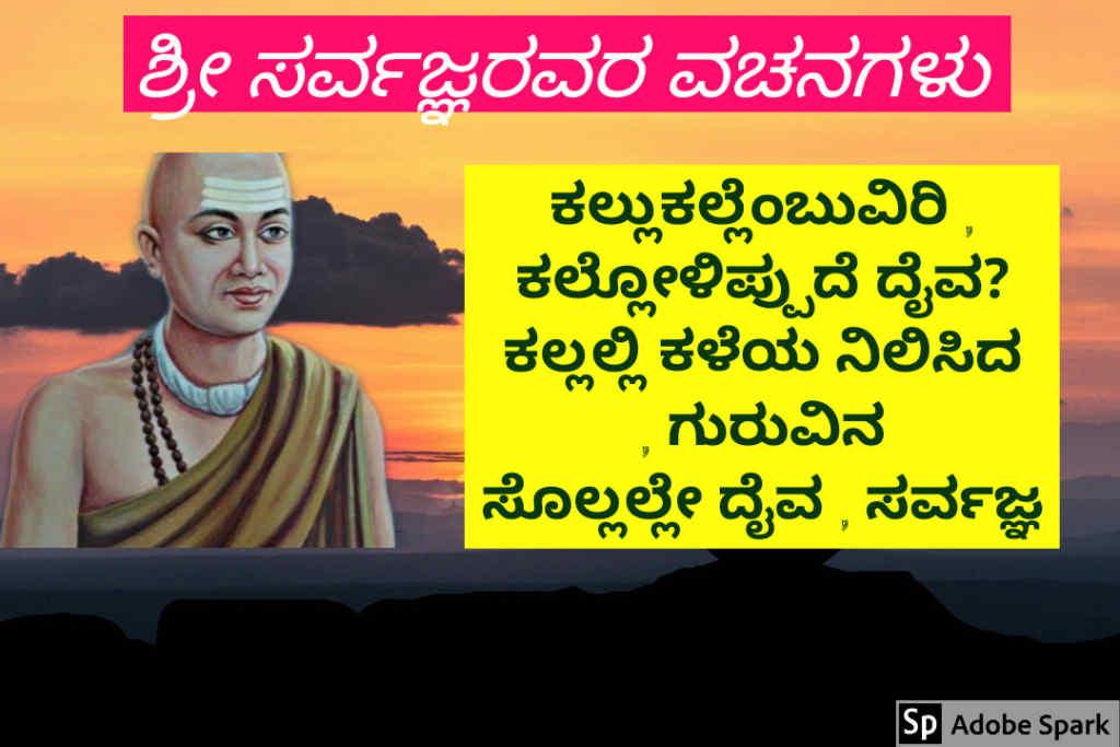 11. Sarvagna Vachanagalu In Kannada