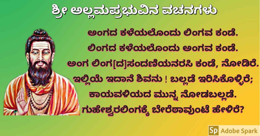 12. Allama Prabhu Vachanagalu In Kannada