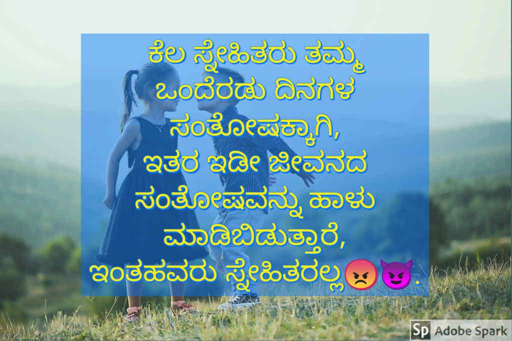 12. Friendship Quotes In Kannada