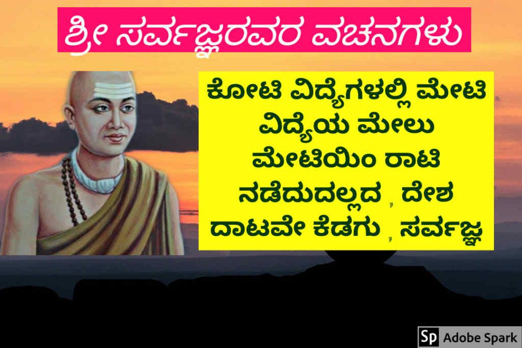 12. Sarvagna Vachanagalu In Kannada