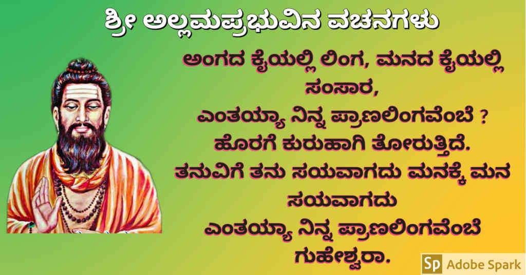13. Allama Prabhu Vachanagalu In Kannada