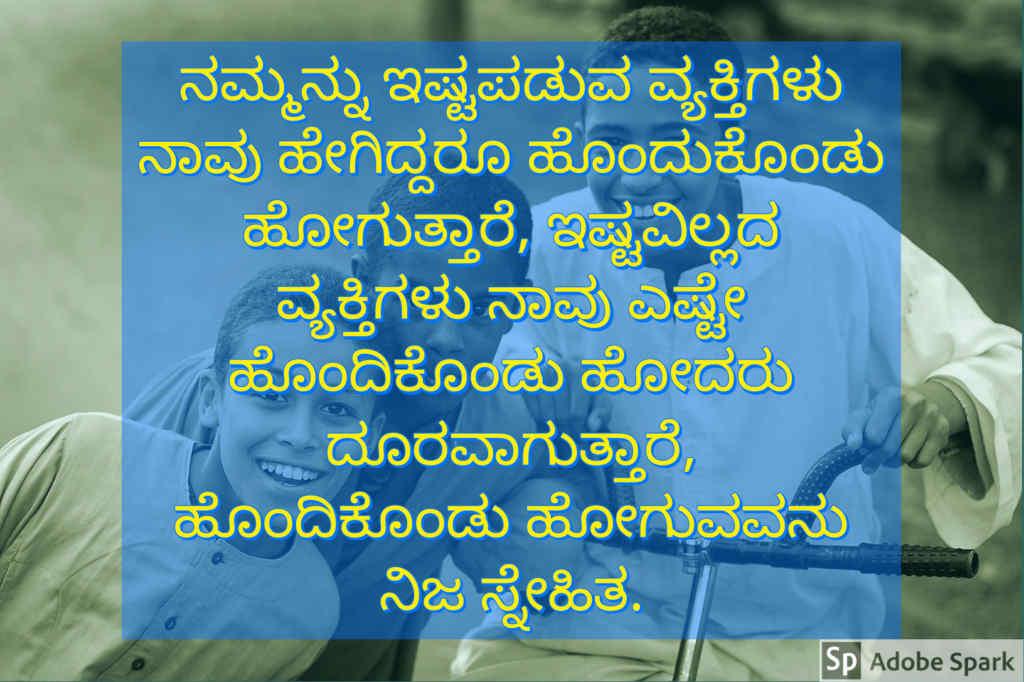 13. Friendship Quotes In Kannada