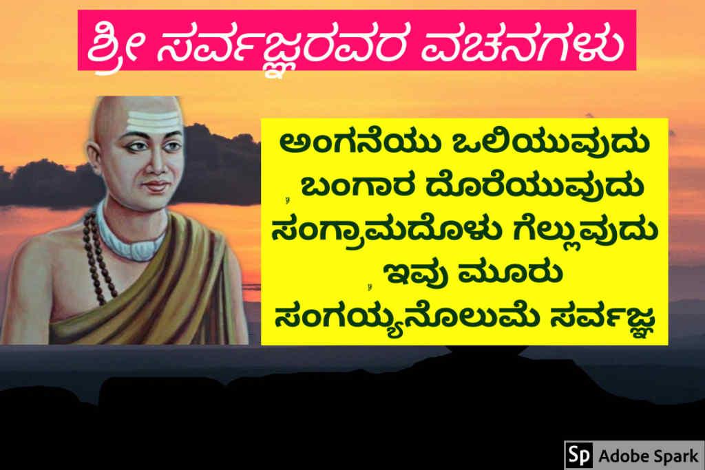 13. Sarvagna Vachanagalu In Kannada