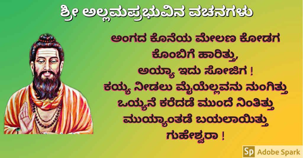 14. Allama Prabhu Vachanagalu In Kannada