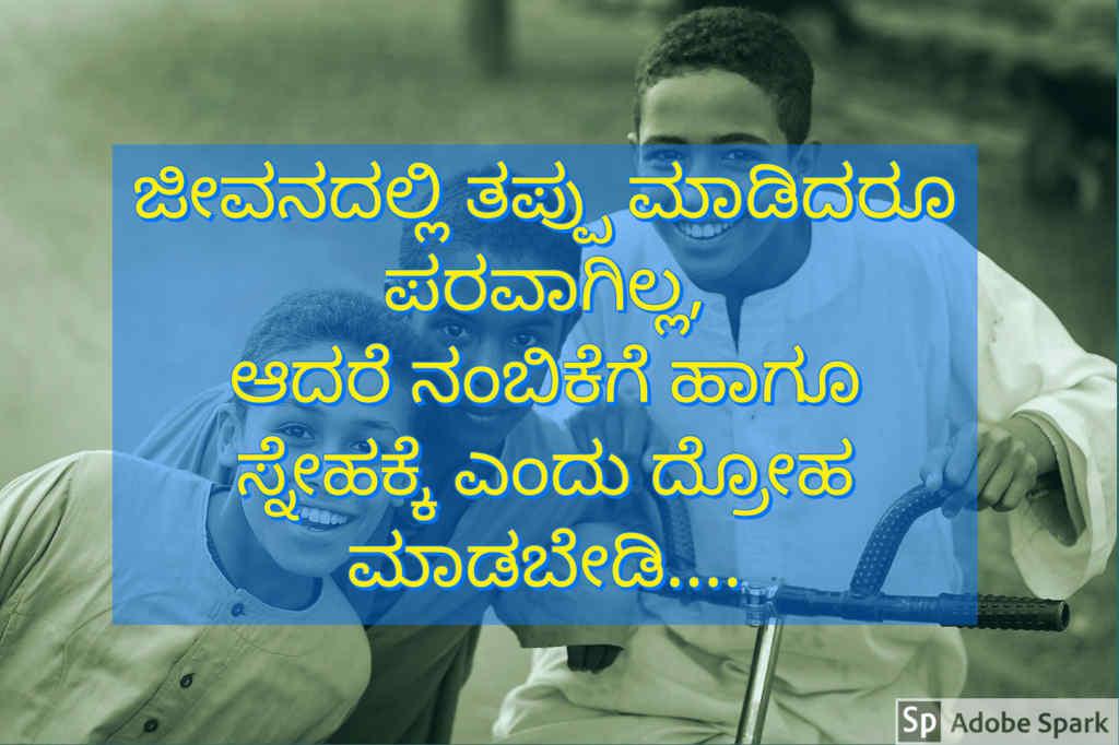 14. Friendship Quotes In Kannada