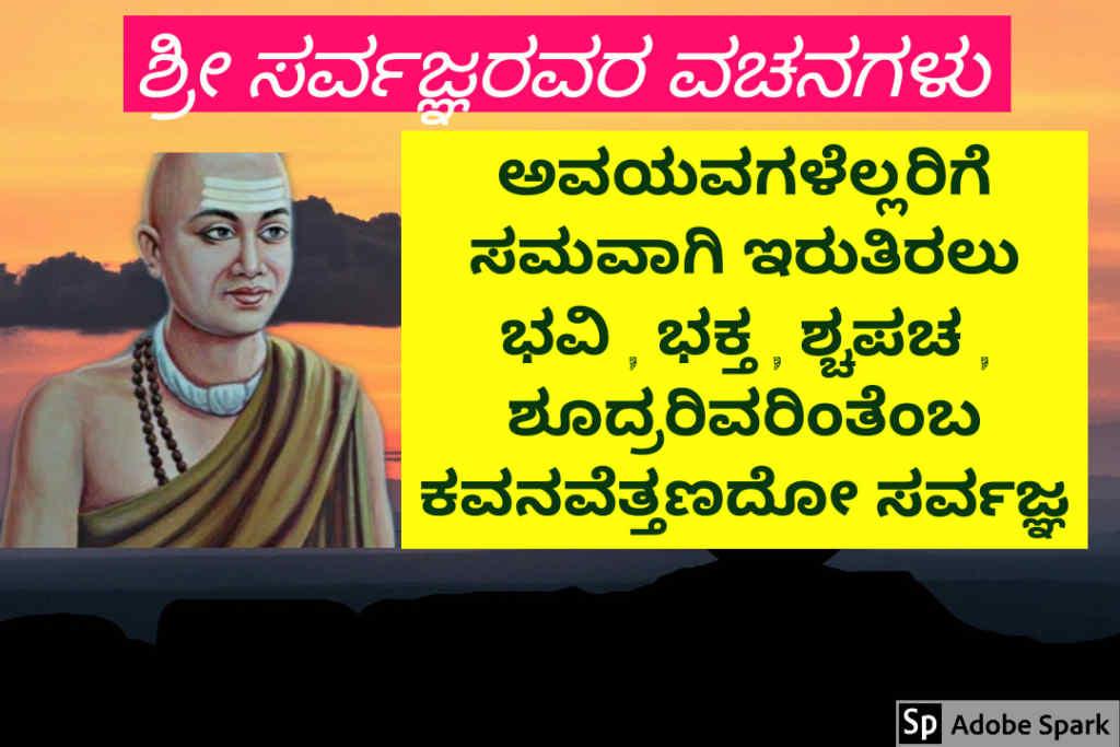 14. Sarvagna Vachanagalu In Kannada