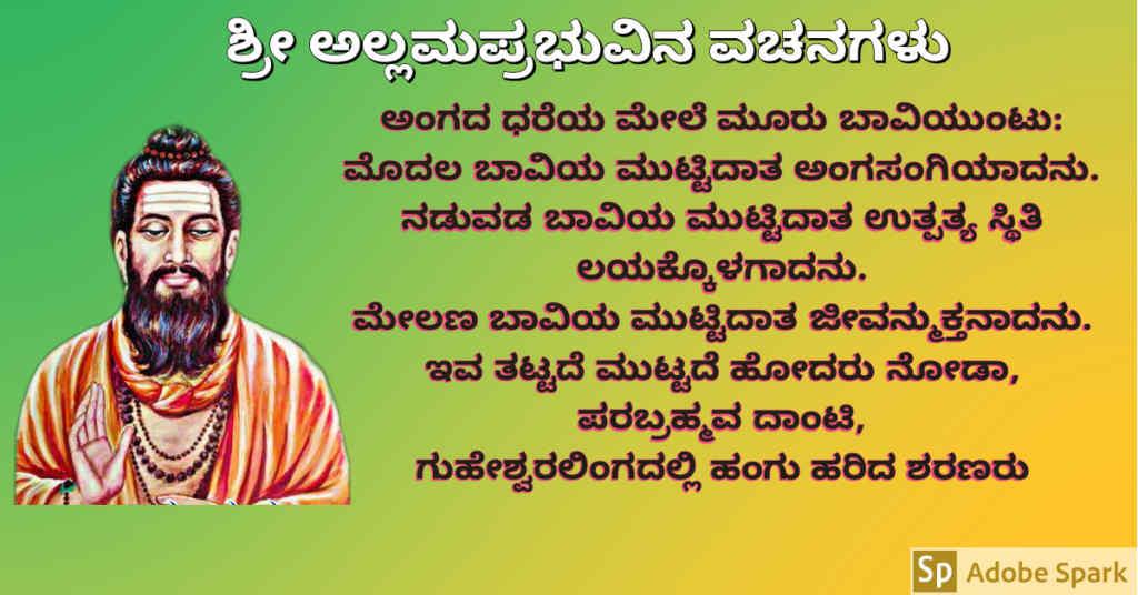 15. Allama Prabhu Vachanagalu In Kannada