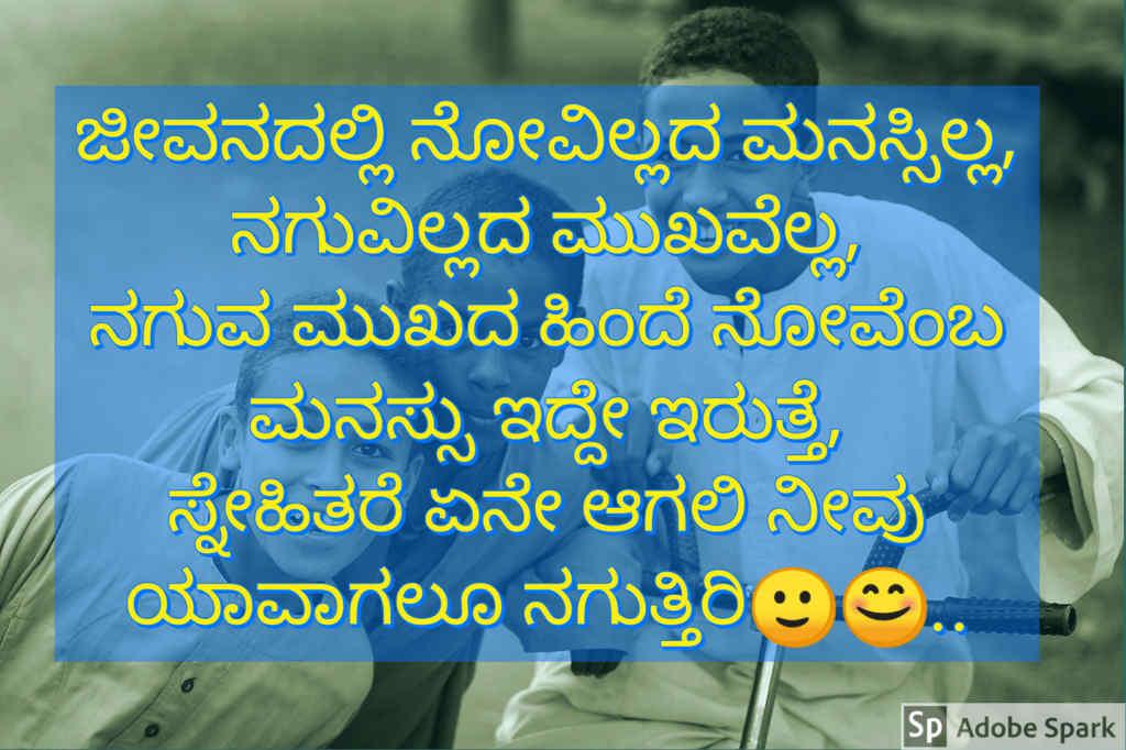 15. Friendship Quotes In Kannada