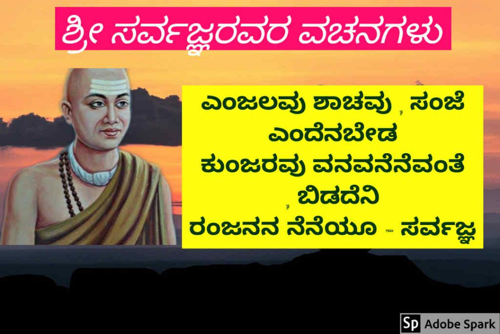 15. Sarvagna Vachanagalu In Kannada