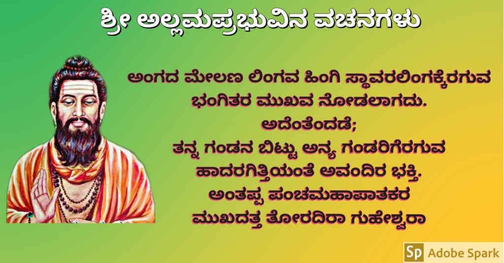 16. Allama Prabhu Vachanagalu In Kannada