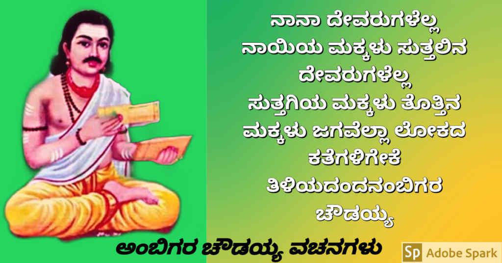 16. Ambigara Choudayya Vachanagalu In Kannada