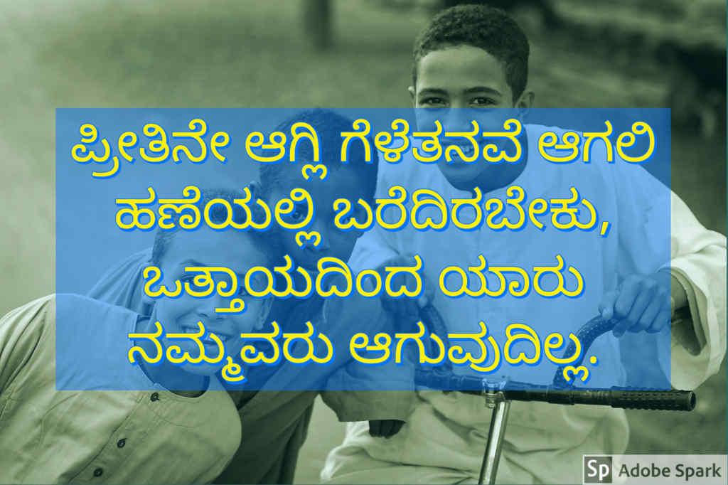 16. Friendship Quotes In Kannada
