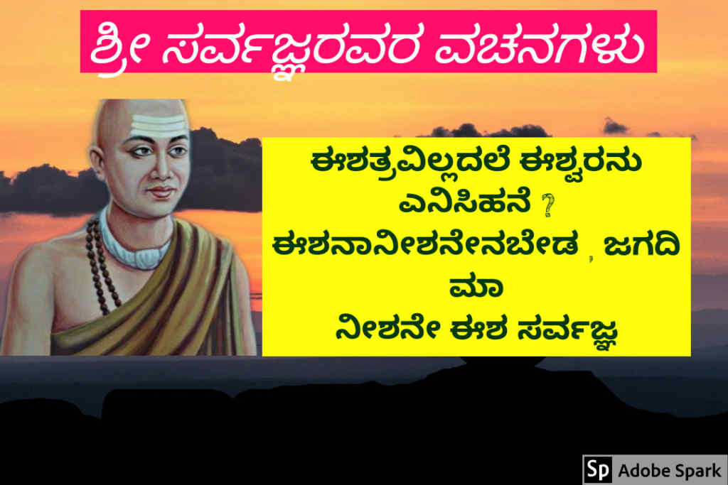 16. Sarvagna Vachanagalu In Kannada