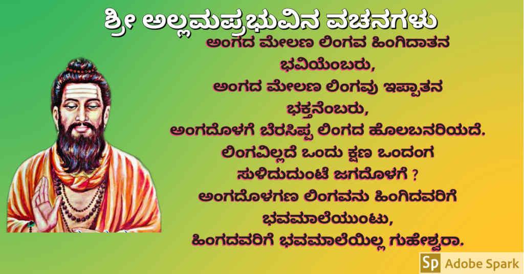 17. Allama Prabhu Vachanagalu In Kannada