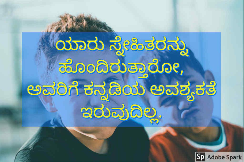 17. Friendship Quotes In Kannada