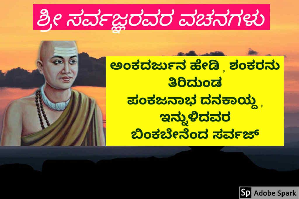 17. Sarvagna Vachanagalu In Kannada
