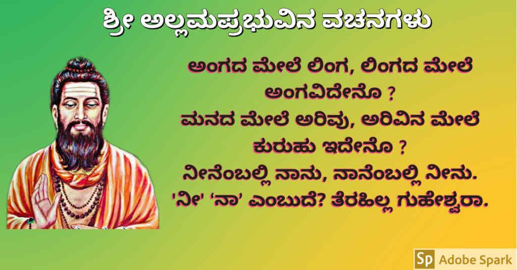 18. Allama Prabhu Vachanagalu In Kannada