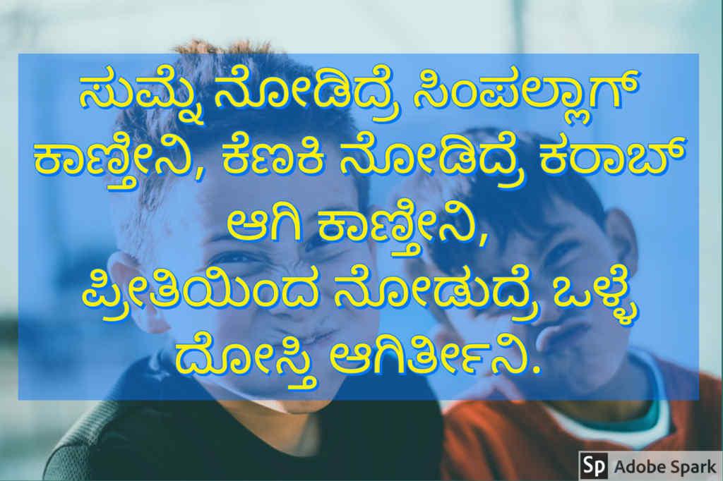 18. Friendship Quotes In Kannada