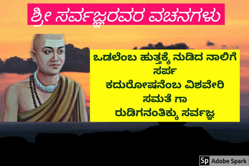 18. Sarvagna Vachanagalu In Kannada
