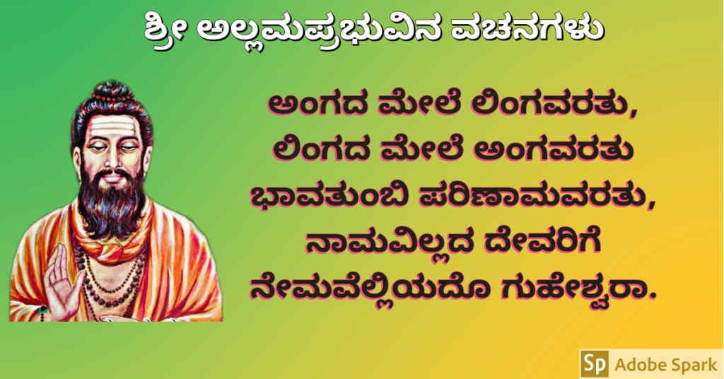 19. Allama Prabhu Vachanagalu In Kannada