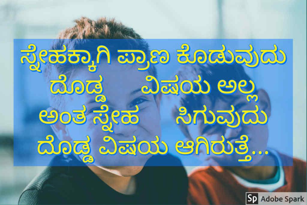 19. Friendship Quotes In Kannada