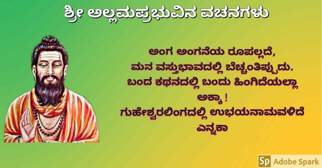 2. Allama Prabhu Vachanagalu In Kannada