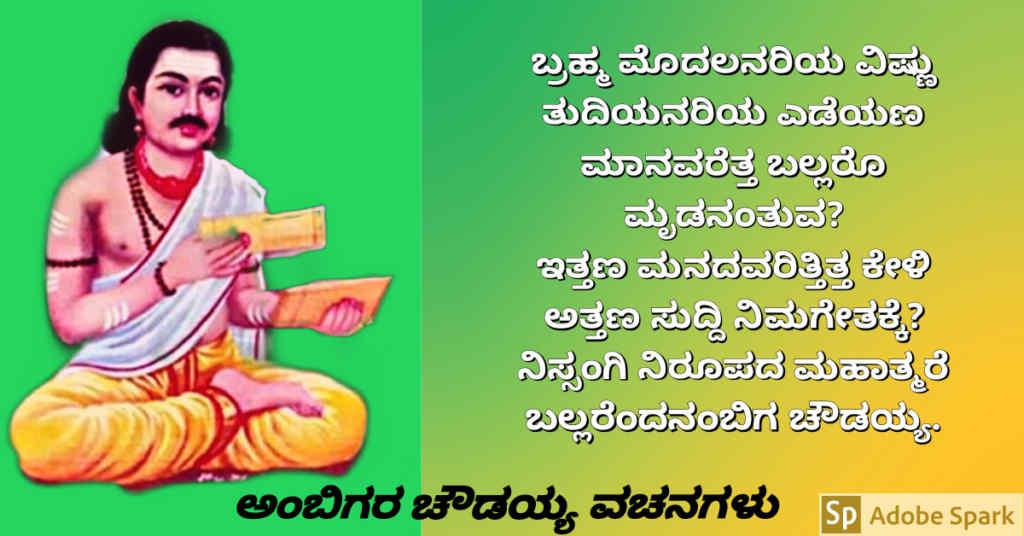 2. Ambigara Choudayya Vachanagalu In Kannada
