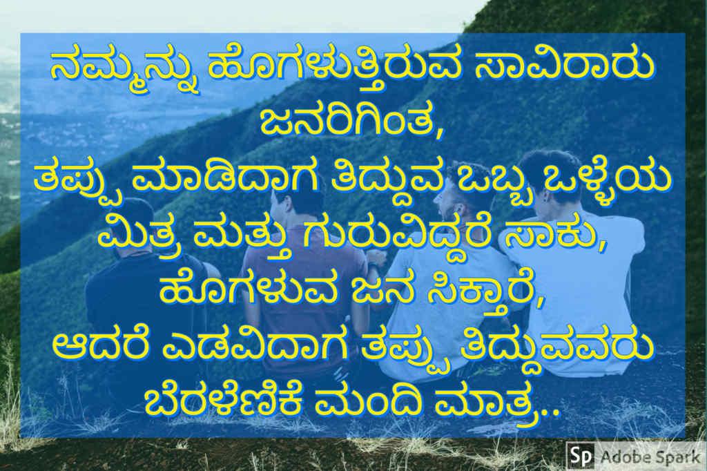 2. Friendship Quotes In Kannada