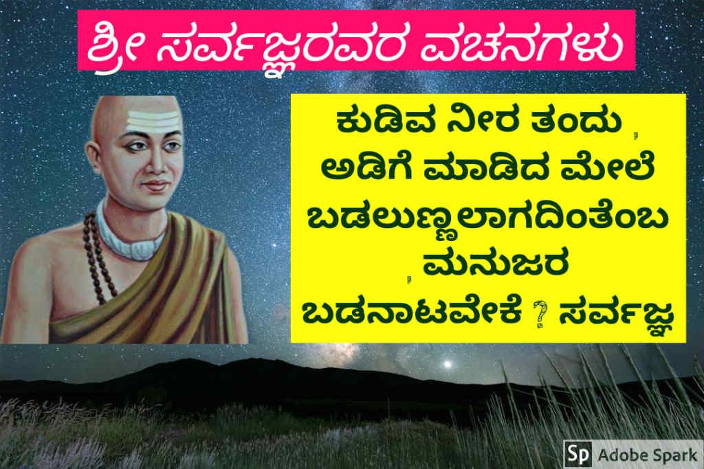 2. Sarvagna Vachanagalu In Kannada