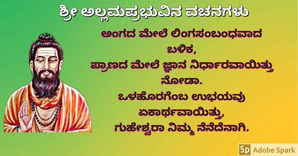 20. Allama Prabhu Vachanagalu In Kannada