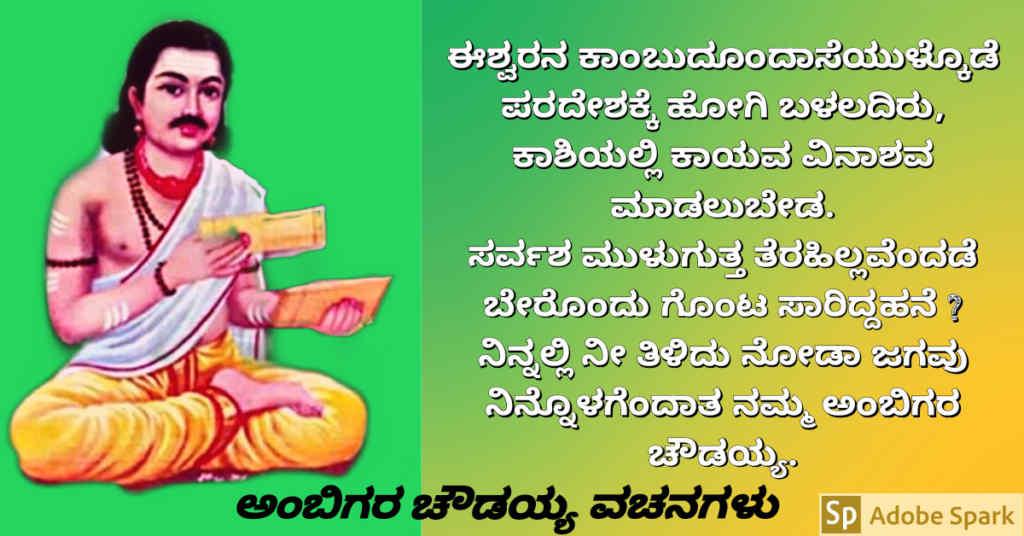 20. Ambigara Choudayya Vachanagalu In Kannada
