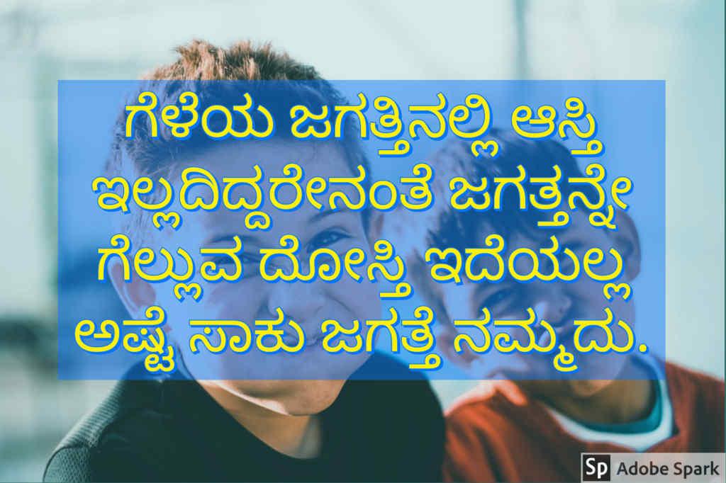 20. Friendship Quotes In Kannada