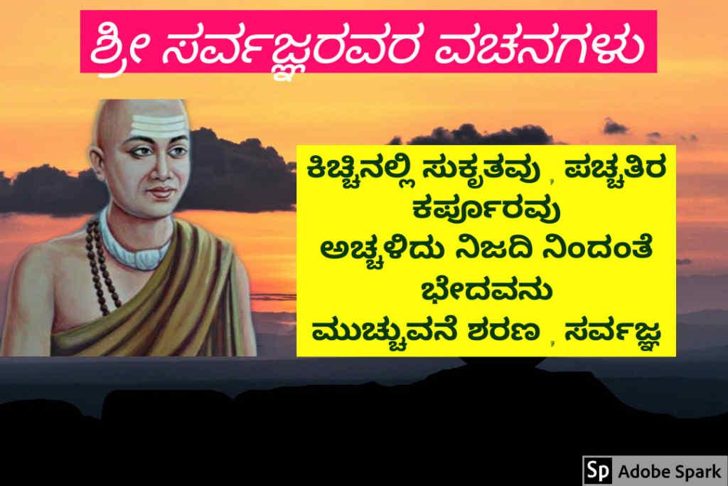 20. Sarvagna Vachanagalu In Kannada