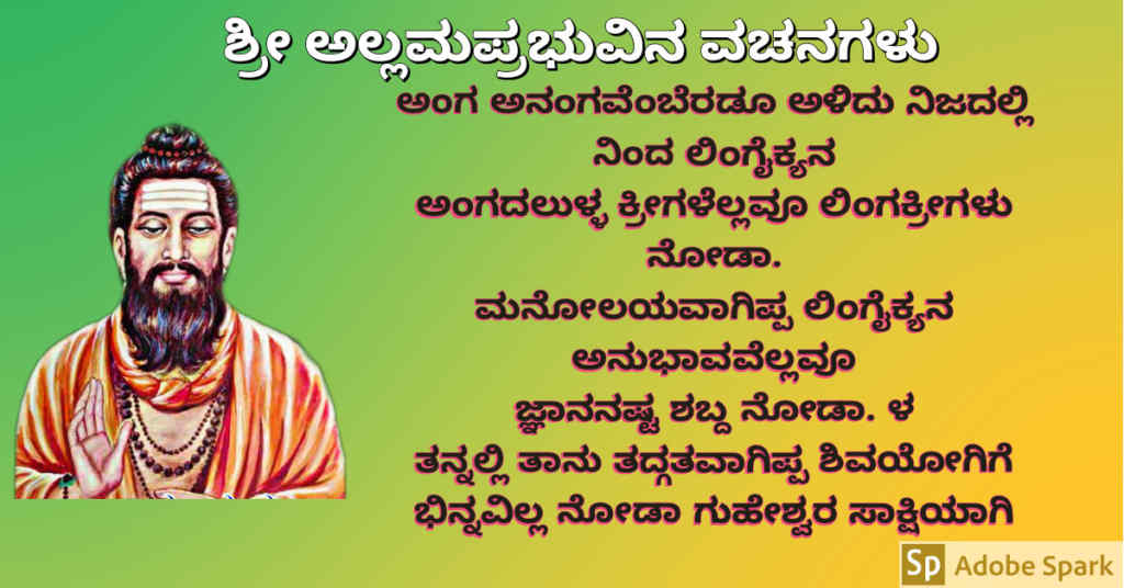 3. Allama Prabhu Vachanagalu In Kannada