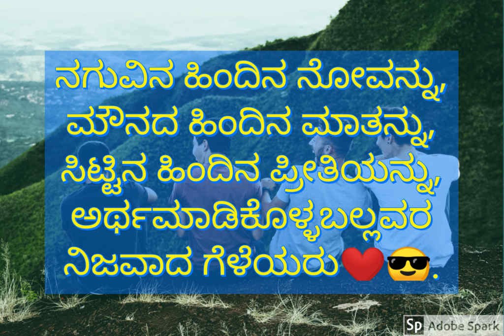 3. Friendship Quotes In Kannada