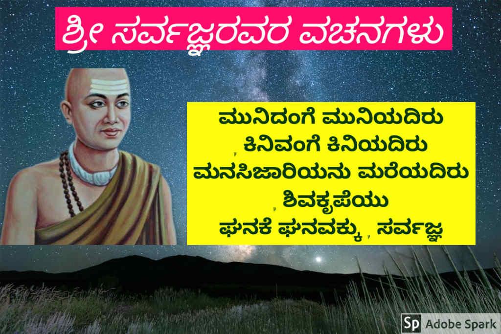 3. Sarvagna Vachanagalu In Kannada