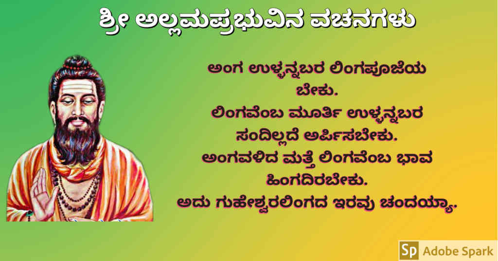 4. Allama Prabhu Vachanagalu In Kannada