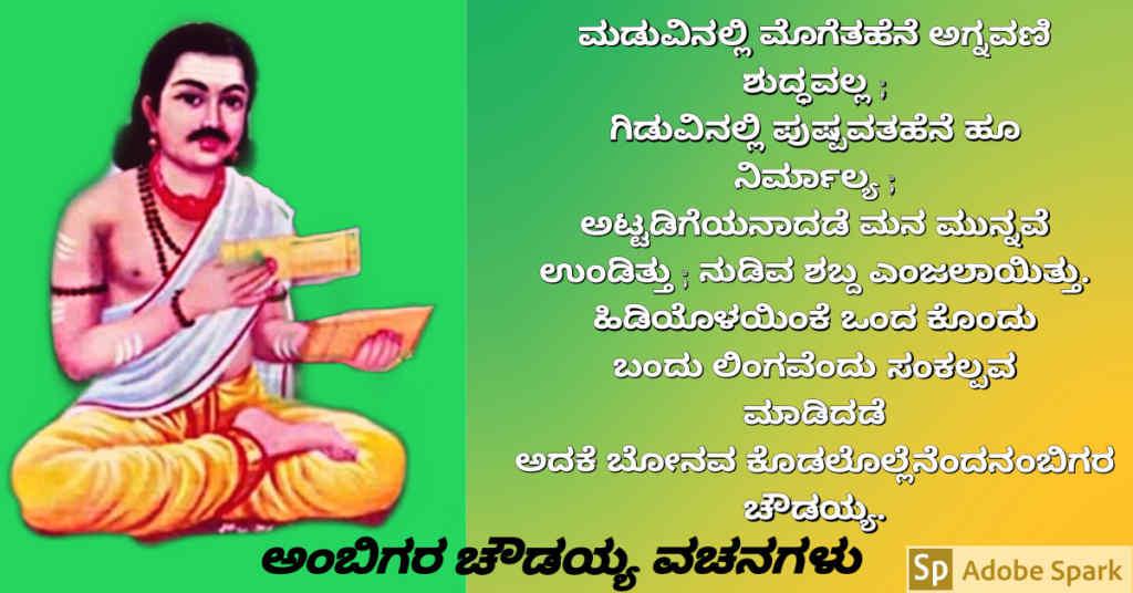4. Ambigara Choudayya Vachanagalu In Kannada