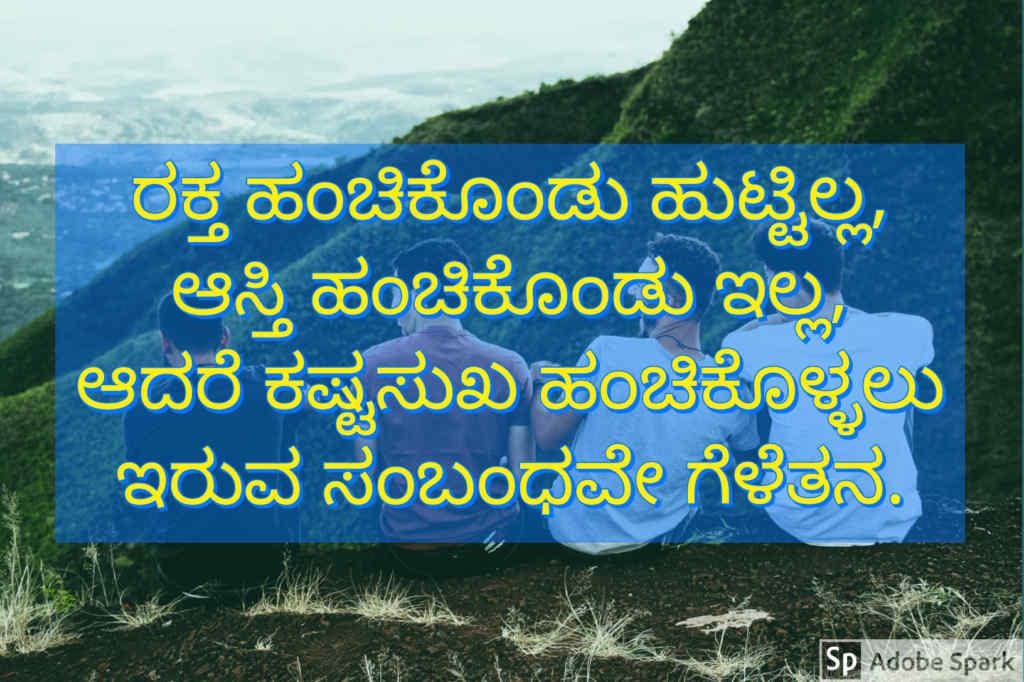 4. Friendship Quotes In Kannada