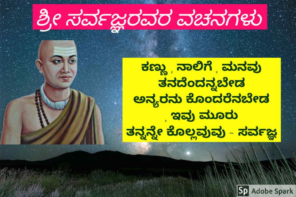 4. Sarvagna Vachanagalu In Kannada