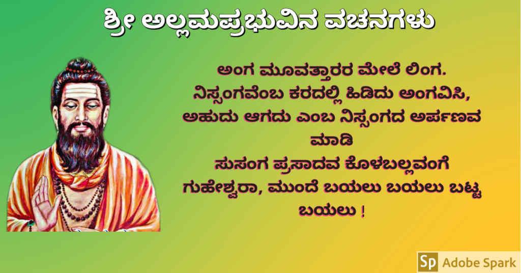5. Allama Prabhu Vachanagalu In Kannada