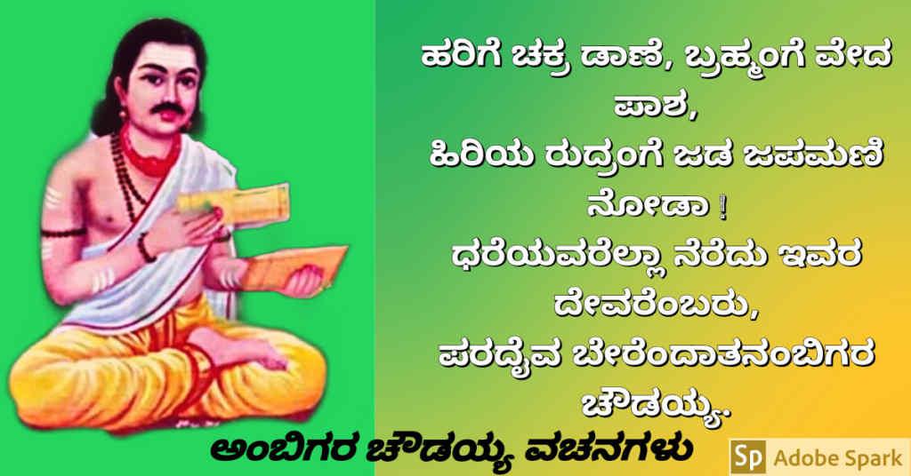 5. Ambigara Choudayya Vachanagalu In Kannada